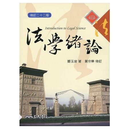法學緒論(修訂二十二版)