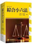 新學林綜合小六法(37版)