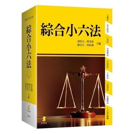 新學林綜合小六法(39版)