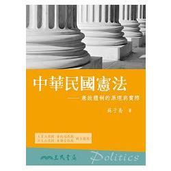 中華民國憲法:憲政體制的原理與實際