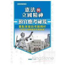預官應考祕笈:憲法與立國精神