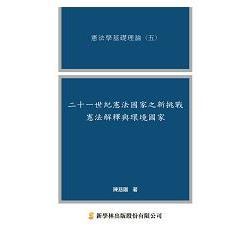 二十一世紀憲法國家之新挑戰 : 憲法解釋與環境國家 /