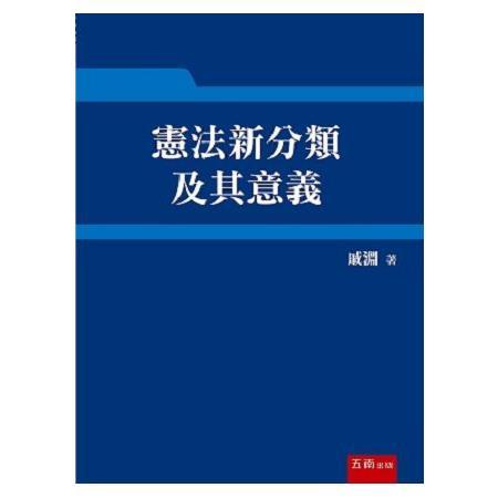 憲法新分類及其意義