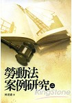勞動法案例研究^(二^)