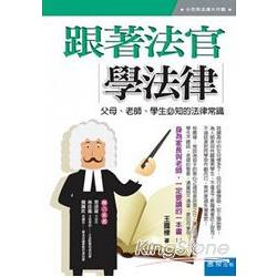 跟著法官學法律:父母、老師、學生必知的法律常識
