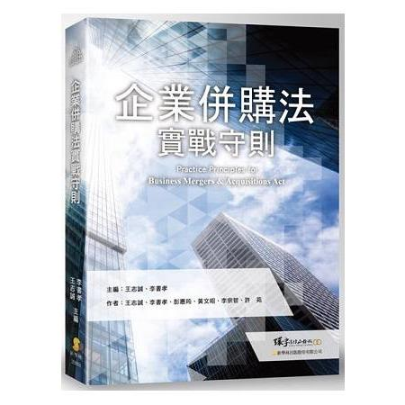企業併購法實戰守則=Practice Principles for Business Mergers & Acquisitions Act