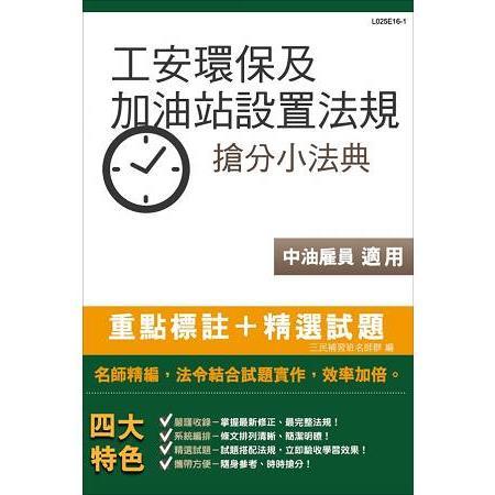 【全新版本】工安環保法規及加油站設置相關法規搶分小法典(中油雇員適用)