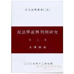 民法學說與判例研究(三)