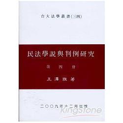 民法學說與判例研究(四)