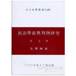 民法學說與判例研究(七)