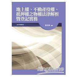 地上權、不動產役權、抵押權之物權法律解析暨登記實務-3版