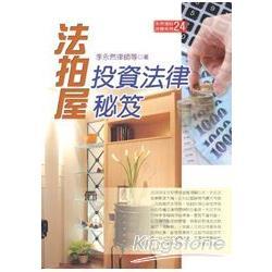 法拍屋投資法律秘笈(2013最新版)