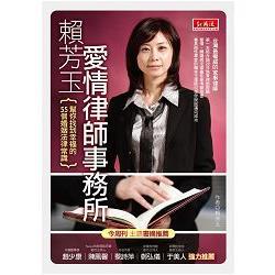 賴芳玉愛情律師事務所 : 幫你找到幸福的55個婚姻法律常識