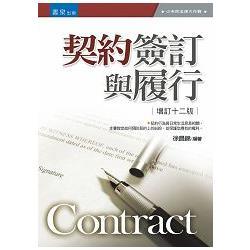 契約簽訂與履行