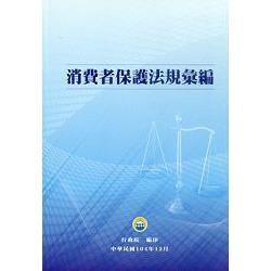 消費者保護法及消費者保護法施行細則
