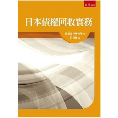 日本債權回收實務