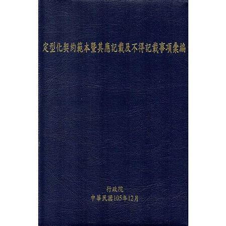 定型化契約範本暨其應記載及不得記載事項彙編