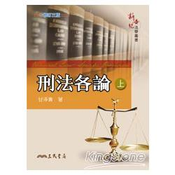 刑法各論 = Criminal law : Specific provisions /