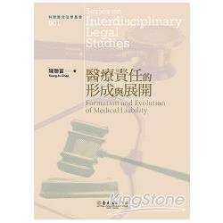 醫療責任的形成與展開 = Formation and evolution of medical liability /