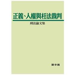 正義、人權與枉法裁判 : 刑法論文集 /