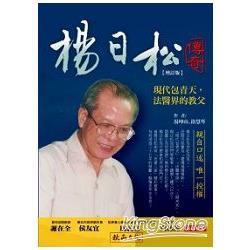 楊日松傳奇(增訂版):現代包青天,法醫界的教父
