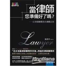 當律師,您準備好了嗎?:從律師助理邁向律師之路