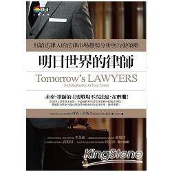 明日世界的律師:寫給法律人的法律市場趨勢分析與行動策略