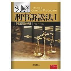 例解刑事訴訟法Ⅰ:體系釋義版