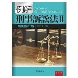 例解刑事訴訟法Ⅱ:案例解析版