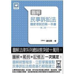 圖解民事訴訟法:國家考試的第一本書