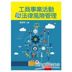 工商事業活動與法律風險管理