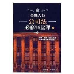 金融人員公司法必修36堂課:上下冊