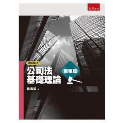 清晰論法 :  公司法基礎理論 - 董事篇 /