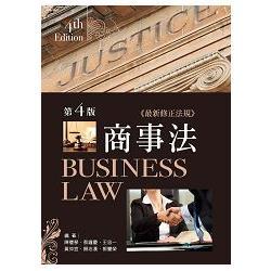 商事法:<<最新修正法規>>