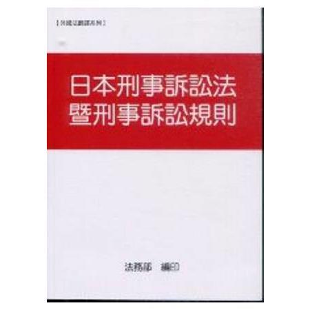 日本刑事訴訟法暨刑事訴訟規則