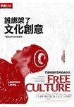 誰綁架了文化 ?:如何找回我們的~自由文化~