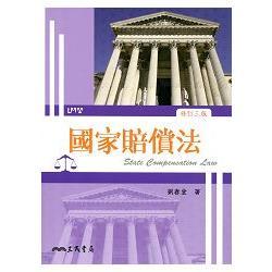 國家賠償法(修訂三版)