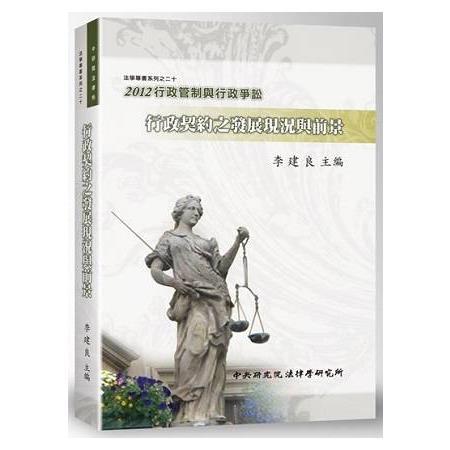 行政管制與行政爭訟,行政契約之發展現況與前景