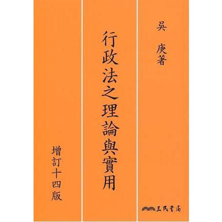行政法之理論與實用(增訂十四版)