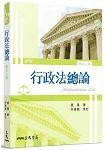 行政法總論(修訂八版)
