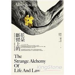 斷臂上的花朵 : 從囚徒到大法官,用一生開創全球憲法典範