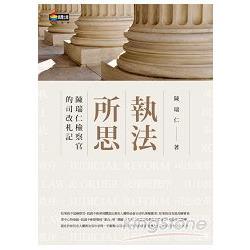 執法所思:陳瑞仁檢察官的司改札記