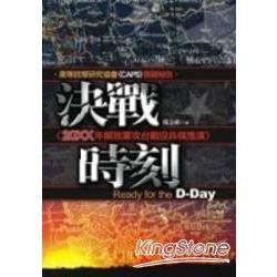 決戰時刻20XX年解放軍功台戰役兵棋推演