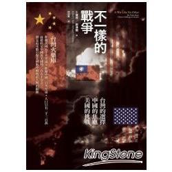 不一樣的戰爭:臺灣的選擇/中國的焦慮/美國的挑戰