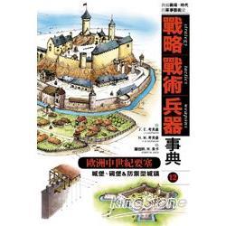 戰略.戰術.兵器事典12:歐洲中世紀要塞