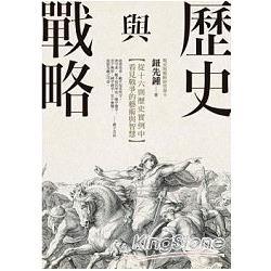 歷史與戰略:從十六則歷史實例中看見戰爭的藝術與智慧