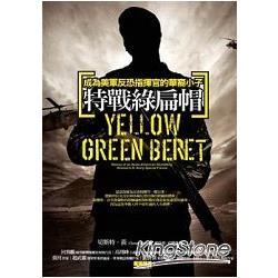 特戰綠扁帽 :成為美軍反恐指揮官的華裔小子(另開視窗)
