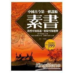 素書 :中國古今第一權謀術 淡然可知進退-躬身可知運勢(另開視窗)