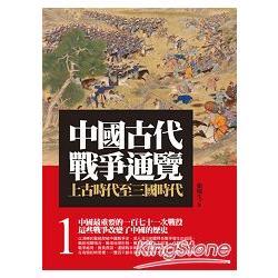 中國古代戰爭通覽,上古時代至三國時代