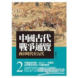 中國古代戰爭通覽,西晉時代至五代